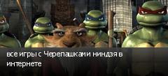 все игры с Черепашками ниндзя в интернете