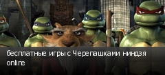 бесплатные игры с Черепашками ниндзя online