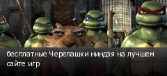 бесплатные Черепашки ниндзя на лучшем сайте игр