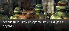 бесплатные игры с Черепашками ниндзя с друзьями
