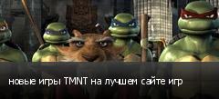 новые игры TMNT на лучшем сайте игр