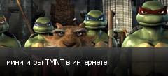 мини игры TMNT в интернете
