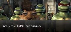 все игры TMNT бесплатно