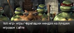 топ игр- игры Черепашки ниндзя на лучшем игровом сайте