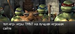 топ игр- игры TMNT на лучшем игровом сайте