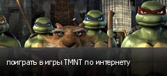 поиграть в игры TMNT по интернету