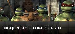 топ игр- игры Черепашки ниндзя у нас