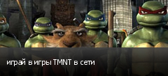 играй в игры TMNT в сети