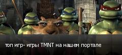 топ игр- игры TMNT на нашем портале