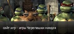сайт игр - игры Черепашки ниндзя
