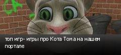 топ игр- игры про Кота Тома на нашем портале