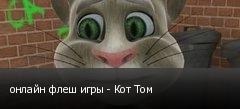 онлайн флеш игры - Кот Том