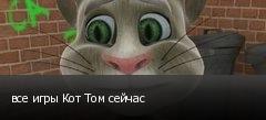 все игры Кот Том сейчас