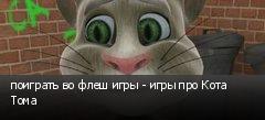 поиграть во флеш игры - игры про Кота Тома
