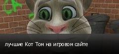 лучшие Кот Том на игровом сайте