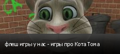 флеш игры у нас - игры про Кота Тома