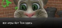 все игры Кот Том здесь