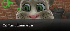 Cat Tom , флеш игры