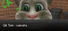 Cat Tom - �������
