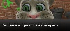 бесплатные игры Кот Том в интернете