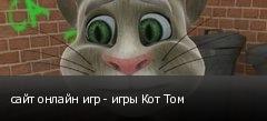 сайт онлайн игр - игры Кот Том