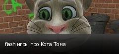 flash игры про Кота Тома