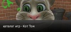 каталог игр - Кот Том