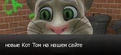 новые Кот Том на нашем сайте
