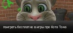 поиграть бесплатно в игры про Кота Тома