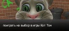 поиграть на выбор в игры Кот Том