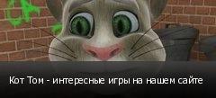 Кот Том - интересные игры на нашем сайте