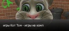 игры Кот Том - игры на комп