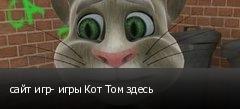 сайт игр- игры Кот Том здесь
