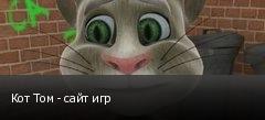 Кот Том - сайт игр
