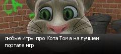 любые игры про Кота Тома на лучшем портале игр