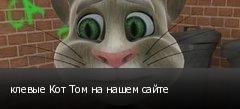 клевые Кот Том на нашем сайте