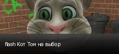 flash Кот Том на выбор