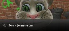 Кот Том - флеш игры