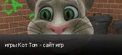 игры Кот Том - сайт игр