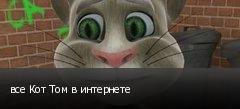 все Кот Том в интернете