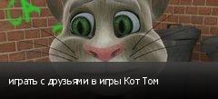 играть с друзьями в игры Кот Том