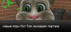 новые игры Кот Том на нашем портале