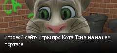 игровой сайт- игры про Кота Тома на нашем портале
