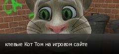 клевые Кот Том на игровом сайте