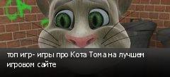 топ игр- игры про Кота Тома на лучшем игровом сайте