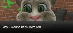 игры жанра игры Кот Том