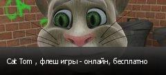 Cat Tom , флеш игры - онлайн, бесплатно