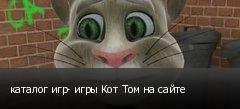 каталог игр- игры Кот Том на сайте