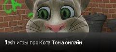 flash игры про Кота Тома онлайн