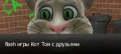 flash игры Кот Том с друзьями